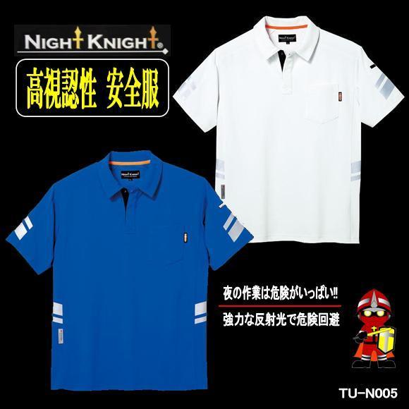 TU-N005半袖ポロシャツ(夏物)ポリエステル80% 綿20%ナイトKナイトNIGHT KNIGHTタカヤ商事�