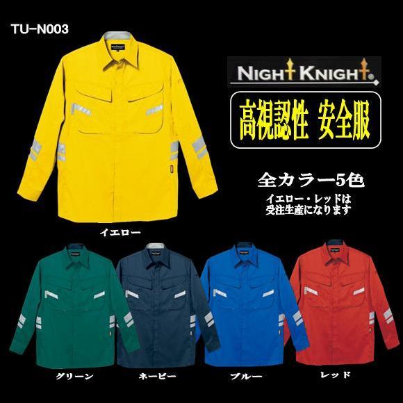 TU-N003長袖シャツ(夏物)ポリエステル80% 綿20%ナイトKナイトNIGHT KNIGHTタカヤ商事�