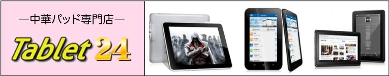 中華パッド・格安AndroidタブレットならTablet 24